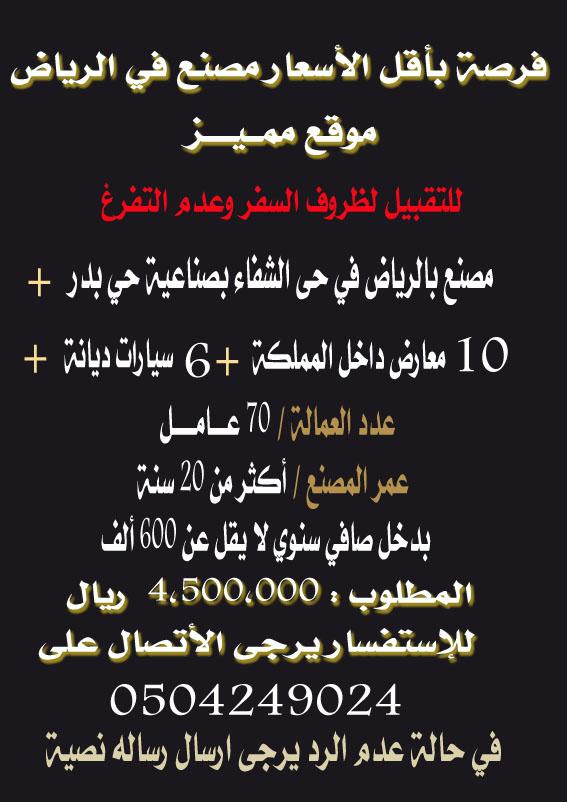 فرصة بأقل الإسعار مصنع في الرياض 2564.imgcache.jpg
