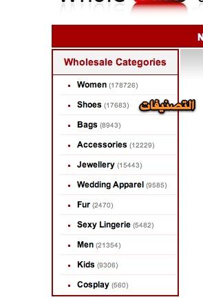 شرح الشراء والتسجيل في موقع wholesale 2832.imgcache.jpg