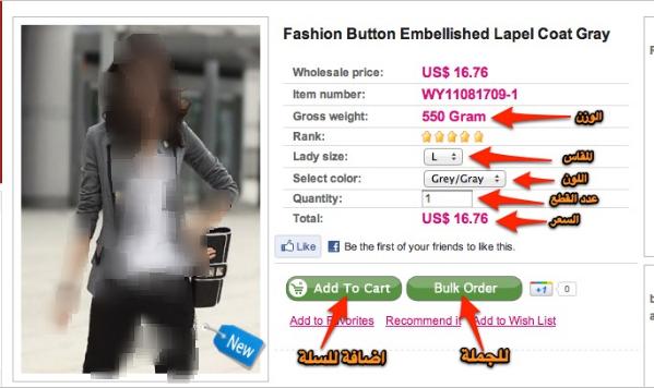 شرح الشراء والتسجيل في موقع wholesale 2834.imgcache.png