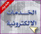 شرح طريقة استخراج سجل تجاري من وزارة التجارة 2847.imgcache.png