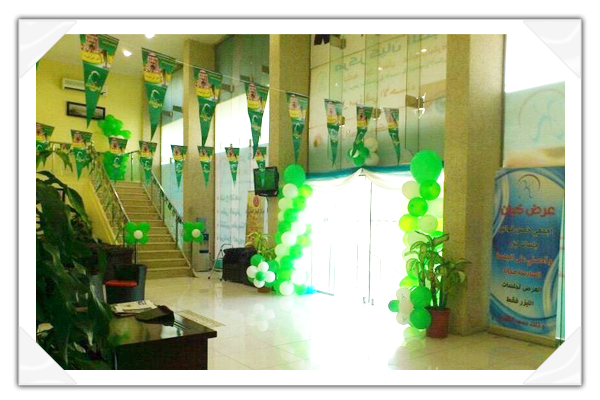 """احتفال """"مركز كيان الطبي"""" باليوم الوطني 37.imgcache"""