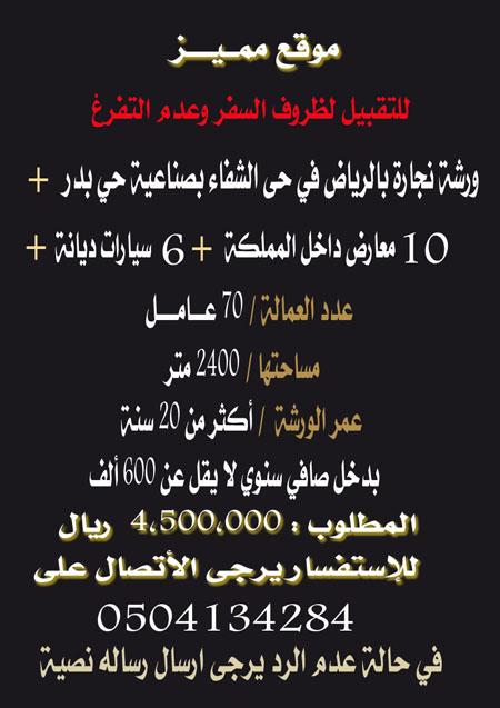 موقع مميز ورشة نجارة في الرياض 3714.imgcache.jpg