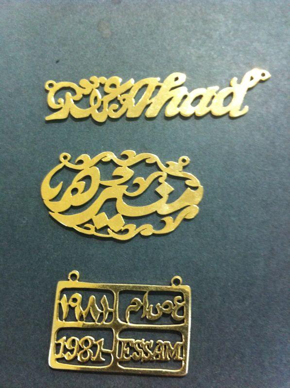 سلالسل وخواتم واساور مطلي الذهب باسعار جديده 5590.imgcache.jpg
