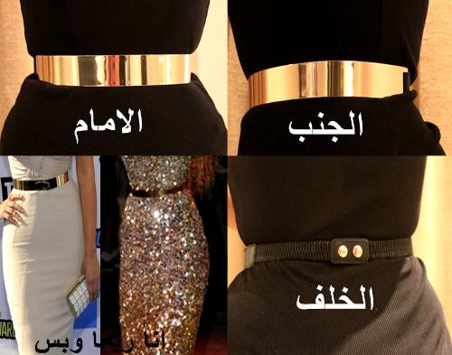 جديد وحصري .. حزام كيم كاردشيان الذهبي.. الاكثر انوثه..~  بسعر 190 6002.imgcache.png