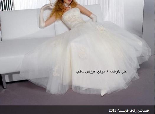 | فساتين زواج فرنسية 2013 | تصميمات فساتين زفاف فرنسية بالصور 6356.imgcache.png
