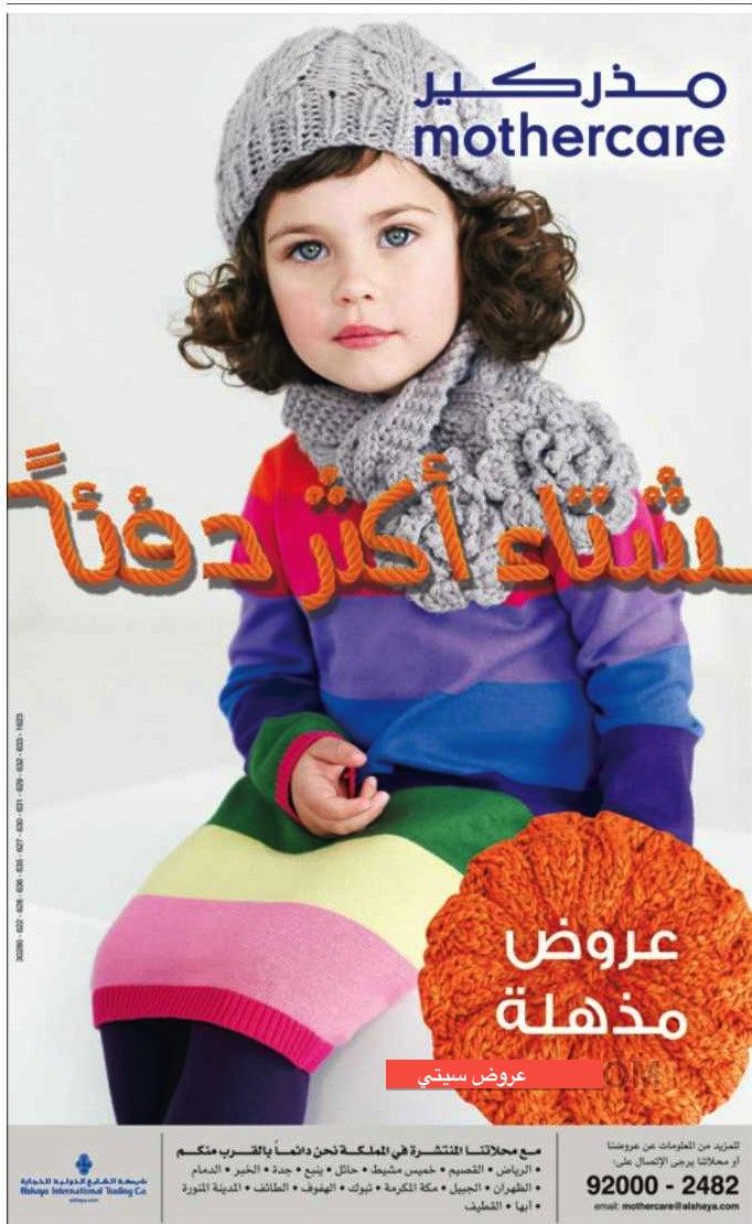 عروض مذركير الشتوية لملابس الاطفال 6392.imgcache.jpg