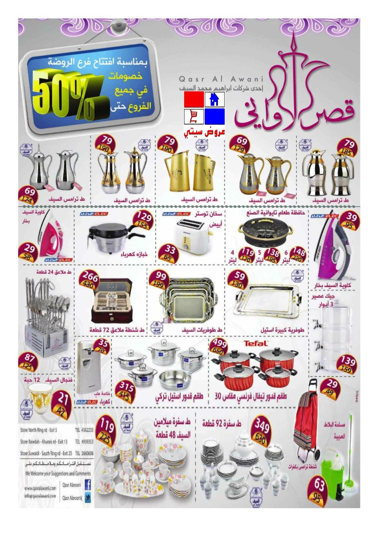 قصر الاواني في الرياض مسوى تنزيلات ٥٠٪ 6426.imgcache.jpeg
