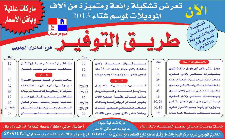 تخفيضات طريق التوفير 2013 ماركات عالمية بأقل الاسعار في الرياض 6427.imgcache.png