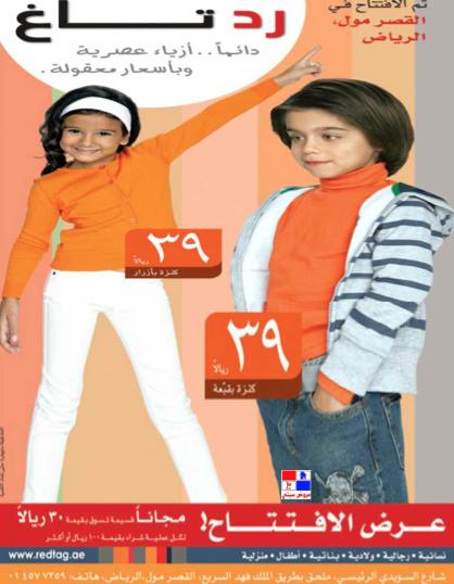 تخفيضات رد تاغ على ملابس الاطفال بمناسبة افتتاح فرعه في القصر مول - الرياض 6473.imgcache.png