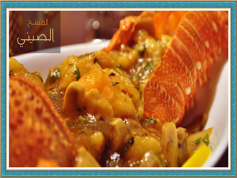 بالصور افخم مطعم سمك بالمملكة - بالمطابخ العالمية الخمسة 6479.imgcache.jpg