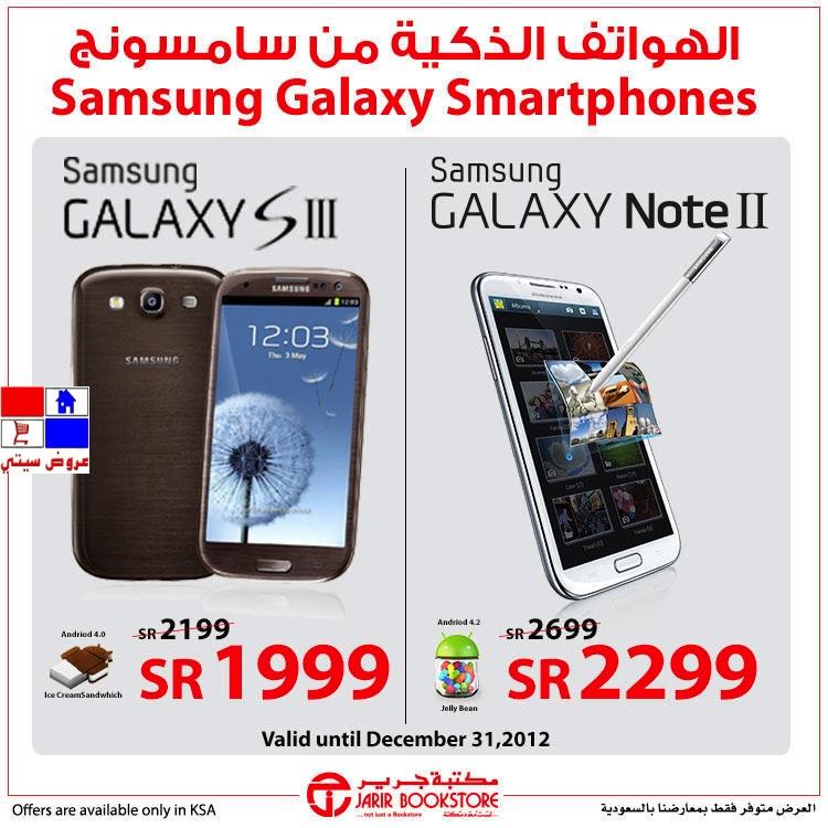 عروض جرير على الهواتف الذكية الى ٣١ ديسمبر ٢٠١٢ 6494.imgcache.jpg