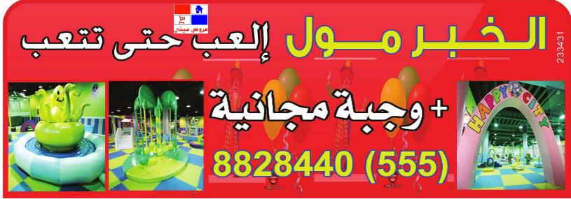 تخفيضات الدمام\الخبر 2012-2013 6596.imgcache.png