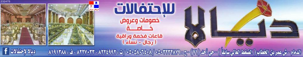 تخفيضات الدمام\الخبر 2012-2013 6598.imgcache.png