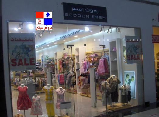 ماركات الرياض^أرقام وعناوين^عروض وتخفيضات 6667.imgcache.png