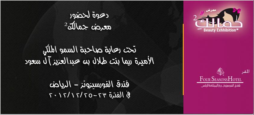 معرض جمالك الثاني في فندق فور سيزونز 23 - 25 ديسمبر, 2012 6700.imgcache.png