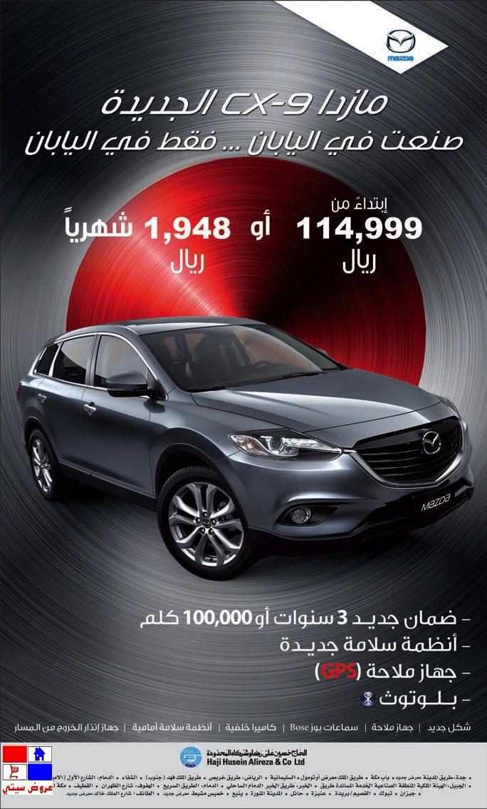 عروض واسعار|السيارات 2013|في السعودية 6708.imgcache.jpg