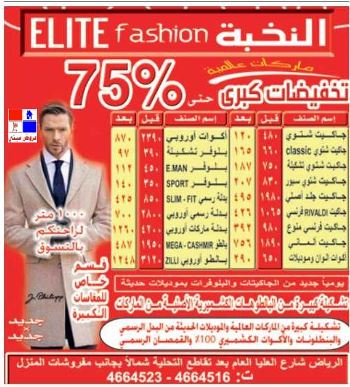 تخفيضات ٧٥٪ لدى النخبة Fashion 6709.imgcache.png