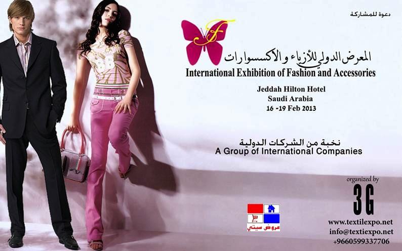 دعوة للمشاركة بالمعرض الدول ي للأزياء و الاكسسوارات في جدة 6761.imgcache.jpg