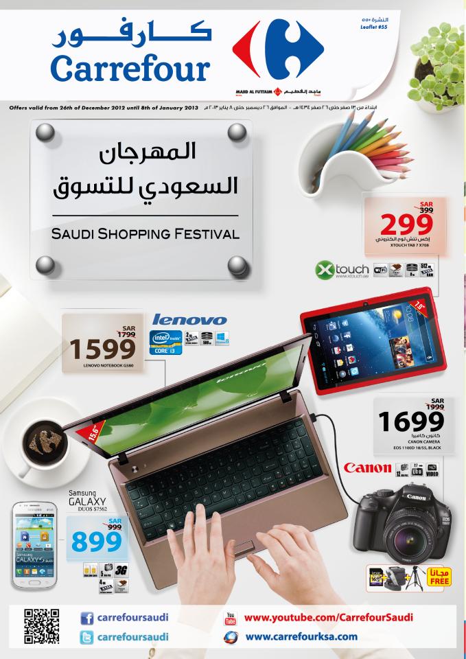 عروض كارفور ( المهرجان السعودي للتسوق ) 6779.imgcache.png
