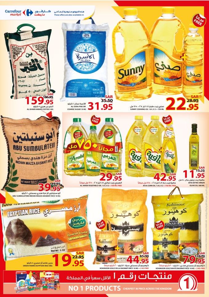 عروض كارفور ( المهرجان السعودي للتسوق ) 6786.imgcache.jpg