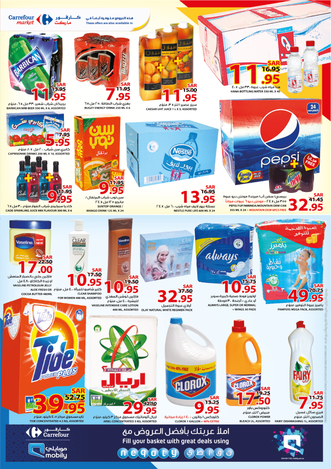 عروض كارفور ( المهرجان السعودي للتسوق ) 6788.imgcache.png