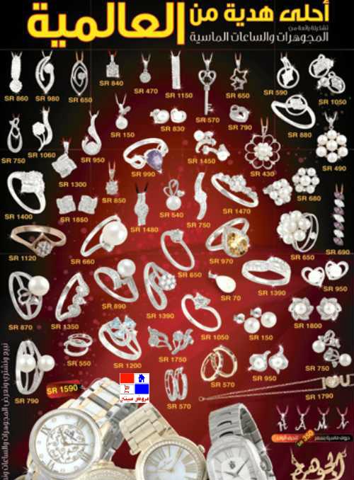 عروض العالمية للمجوهرات والساعات الالماس 6851.imgcache.png