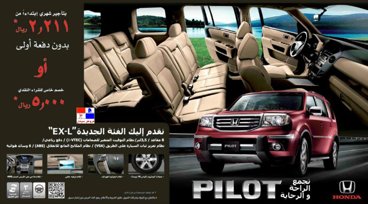 عروض واسعار|السيارات 2013|في السعودية 6853.imgcache.png