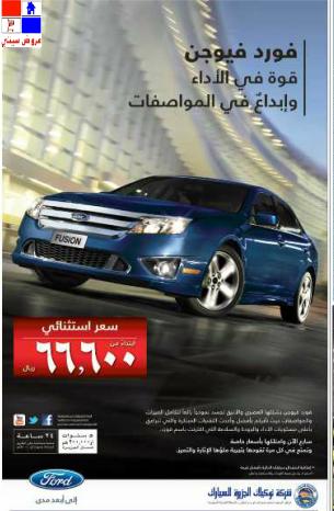 عروض واسعار|السيارات 2013|في السعودية 6864.imgcache.png