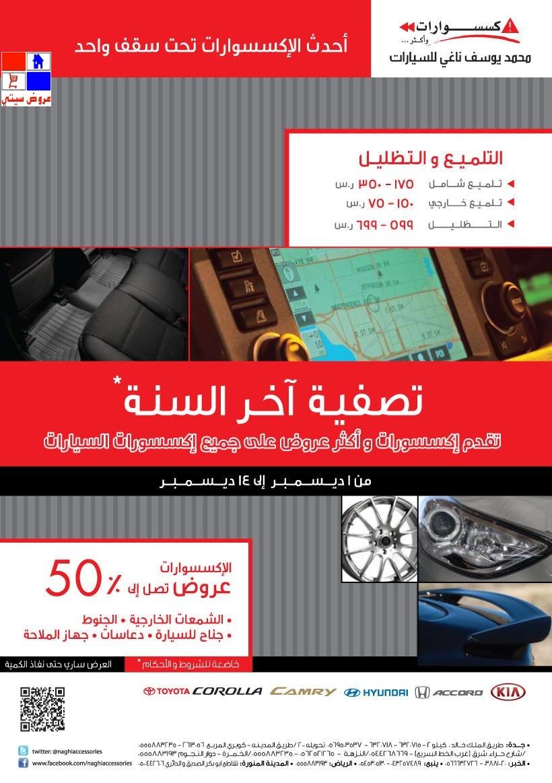 لاتفوتكم تصفية اخر السنة على اكسسوارات السيارات من محمد الناغي للسيارات 6877.imgcache.jpg