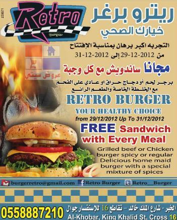 عروض مطعم رويتروبرغر في الخبر بمناسبة الافتتاح 6956.imgcache.png