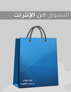 كتاب التسوق من الانترنت 74.imgcache.jpg