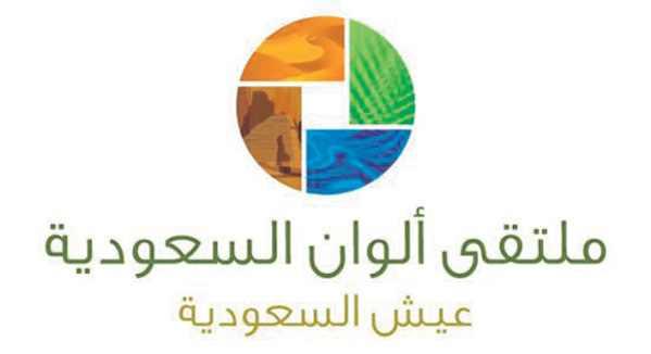 ألوان-السعودية