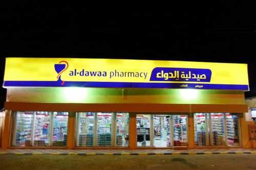 صيدلية الدواء al-dawaa