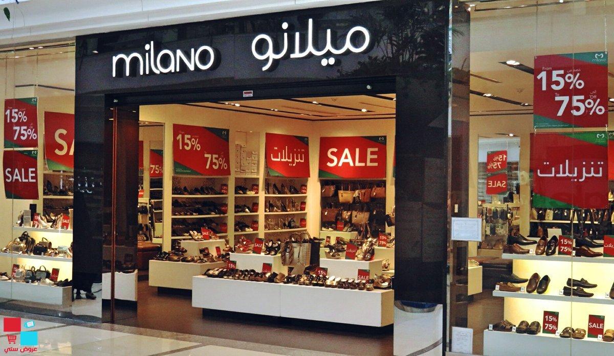 187587ad2 ميلانو Milano للشنط والأحذية يقدم تخفيضات لغاية ٧٥٪ - عروض ستي