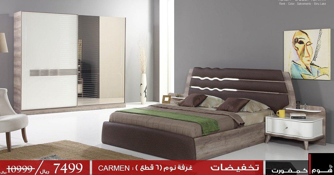 تخفيضات مميزة لدى Home Comfort هوم كمفورت في الرياض وجدة والخبر