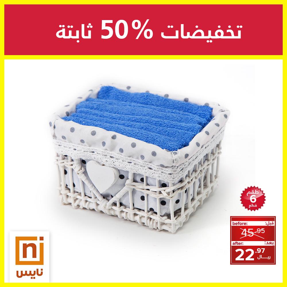 خصومات مميزة لدى نايس للمستلزمات المنزلية 50% @nicestores Product2_2.jpg