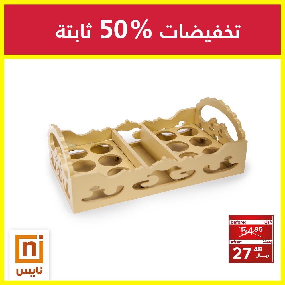 خصومات مميزة لدى نايس للمستلزمات المنزلية 50% @nicestores Product4_1.jpg