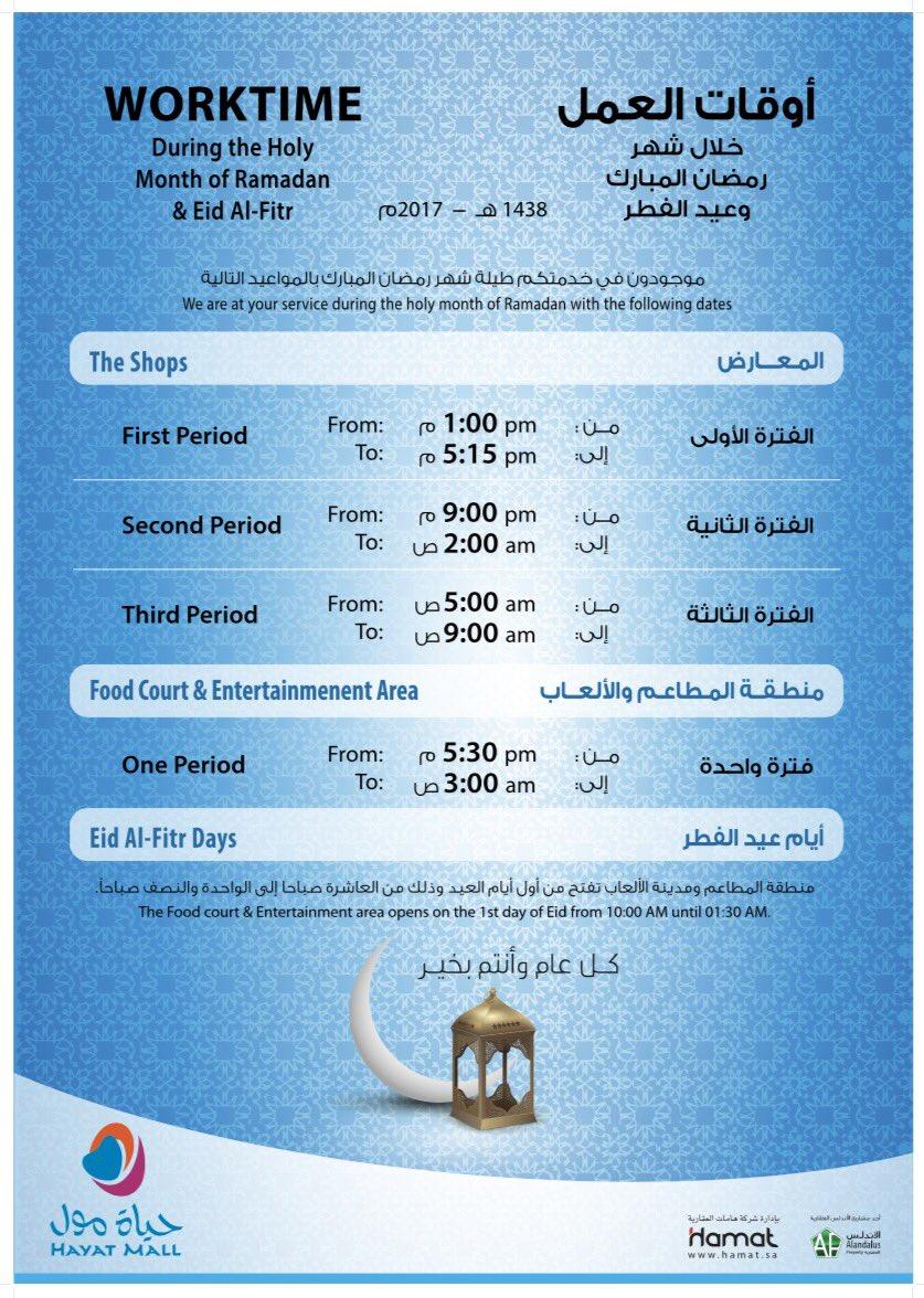مواعيد عمل المولات فى الرياض فى رمضان
