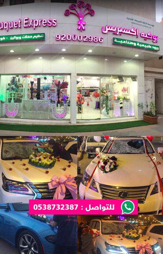 محل تشريع وتجهيز سيارات الزواج والعرسان في الرياض Screen-Shot-2017-06-