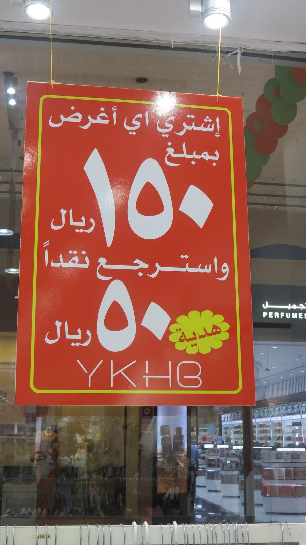 """تخفيضات ماركة """"واي كي اتش بي"""" ykhb في الرمال سنتر بمدينة الرياض IMG_3625.jpg"""