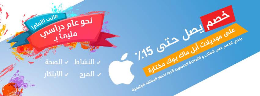 banner3_macbookar