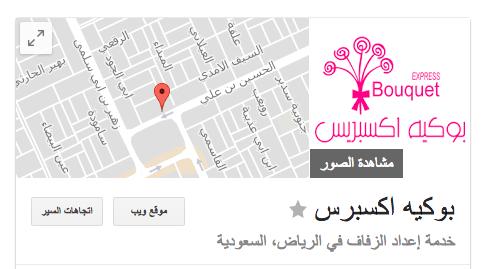 محل ورد وهدايا شمال الرياض وتوصيل باقات الزهور Screen-Shot-2017-10-