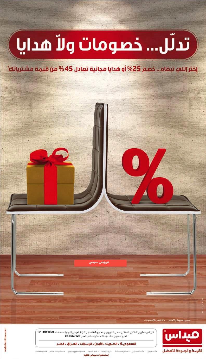 ميداس | تنزيلات وهدايا خصم لغاية ٢٥٪ 1013_01355685997.jpg