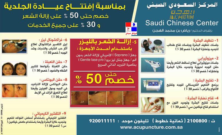 خصومات المركز السعودي الصيني بمناسبة الافتتاح 1013_01356085037.png