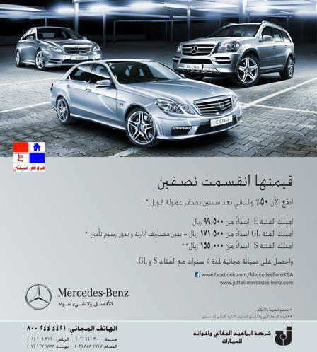عرض مرسيدس بنز 2013 Mercedes-Benz 1013_01356163106.png