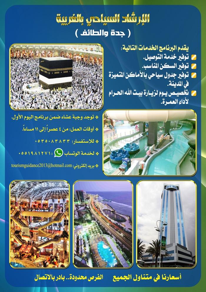 الارشاد السياحي 1013_01357062556.jpg