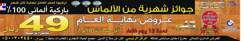 شركات تركيب الباركية(الرياض)خصومات واسعار 1013_11356085371.png
