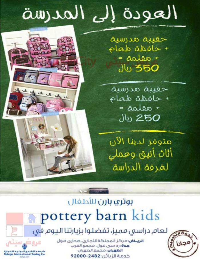 ماركة بوتري بارن للأطفال تقدم عروض مميزة بمناسبة العودة للمدارس 1013_untitledfgfh_0.