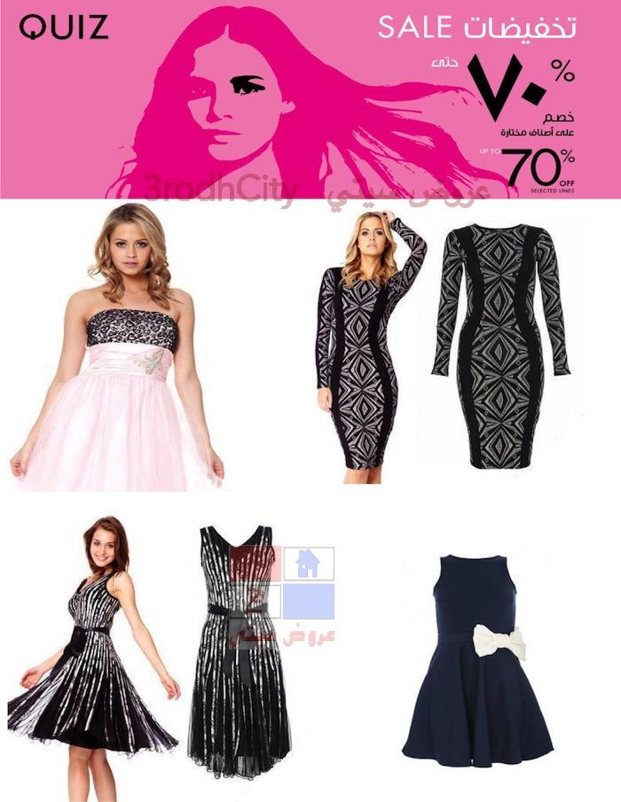 تخفيضات 70% على الفساتين النسائية لدى ماركة كويز quiz في جميع فروعهم في السعودية 1013_untitledkjkj_0.