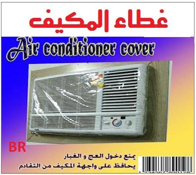 غطاء المكيف الحامي من البرد والغبار 105_11351948791.jpg